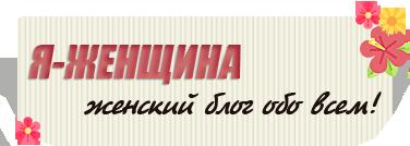 YaJenshina.ru: женский блог обо всем!